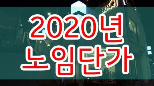 2020년-하반기-정부노임단가