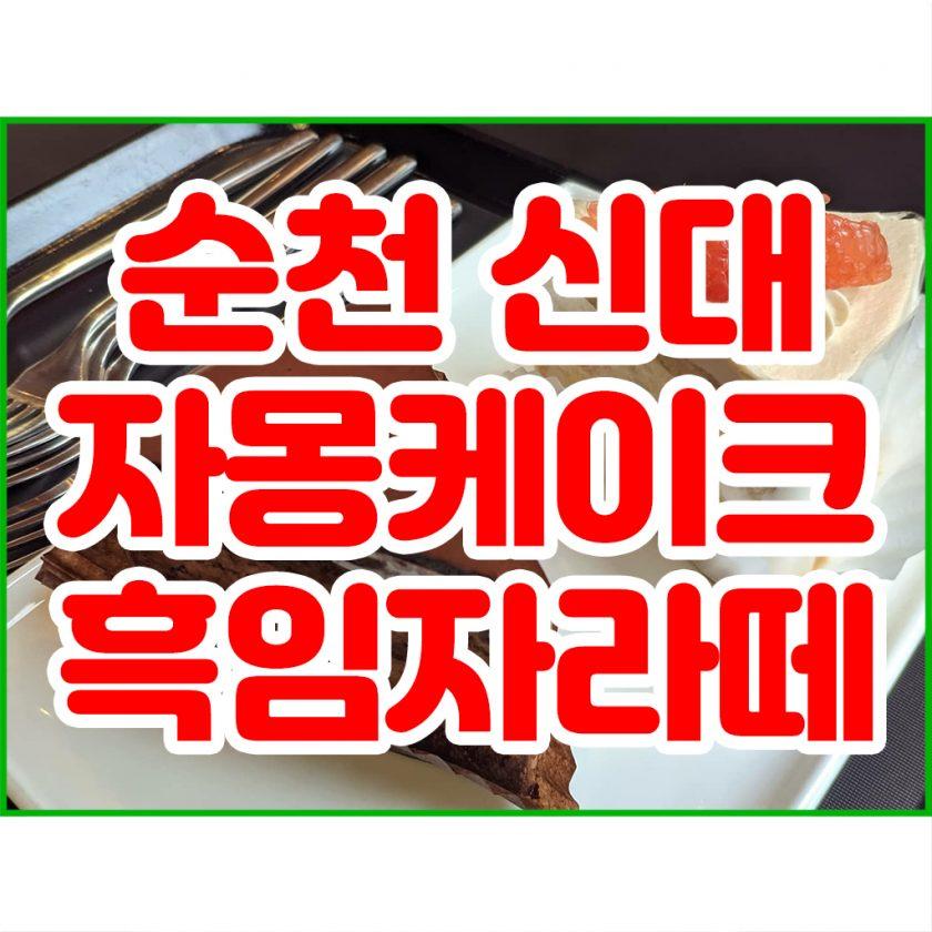 순천신대맛집-카페